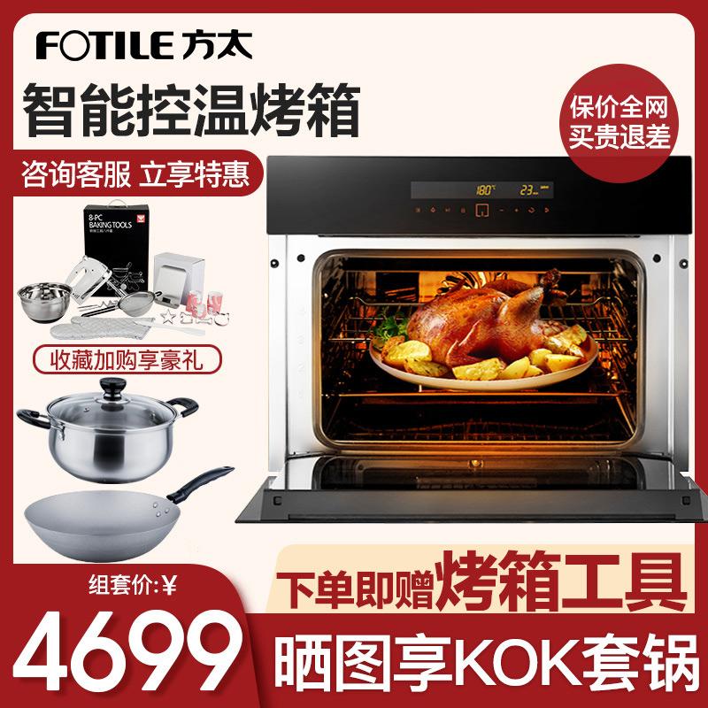 多功能控电烤箱烤箱家用智能触方太KQD43F-E2T