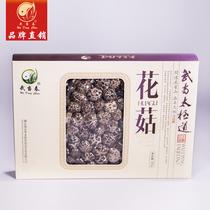 包邮武当春南北干货特产粮油米面湖北省香菇类调味品