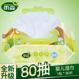 雨森婴儿湿巾纸新生手口用屁宝宝幼儿湿纸巾80抽家用大包装图片