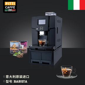 意大利原装进口pitticaffe全自动意式豆粉智能商用家用现磨咖啡机