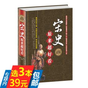 【选3本39包邮】宋史原来超好看:全民阅读提升版(精装)