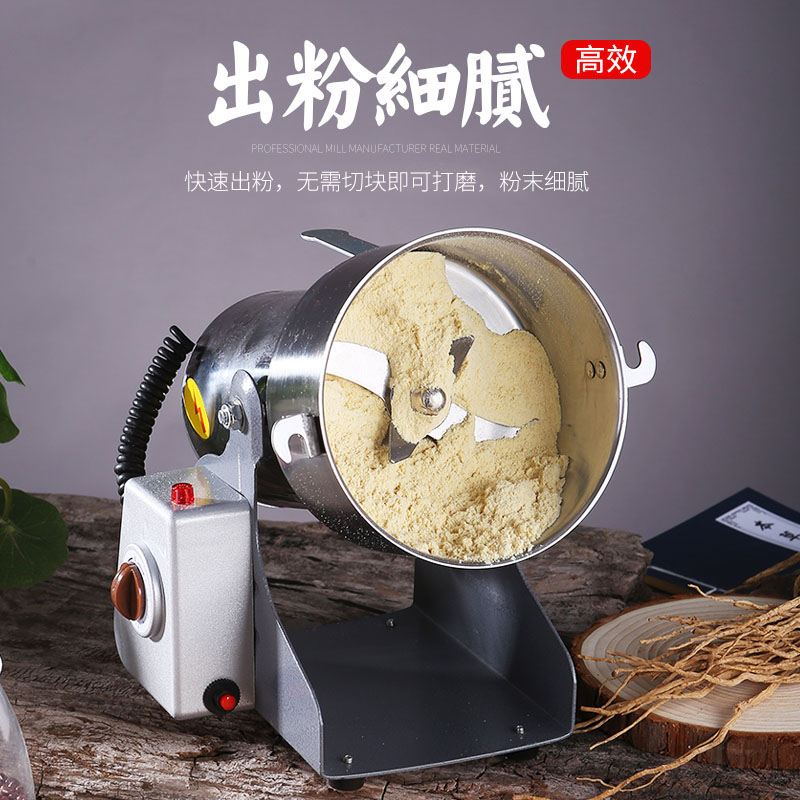 皇代中药材打粉机超细研磨家用小型粉碎机五谷杂粮干磨打碎磨粉机