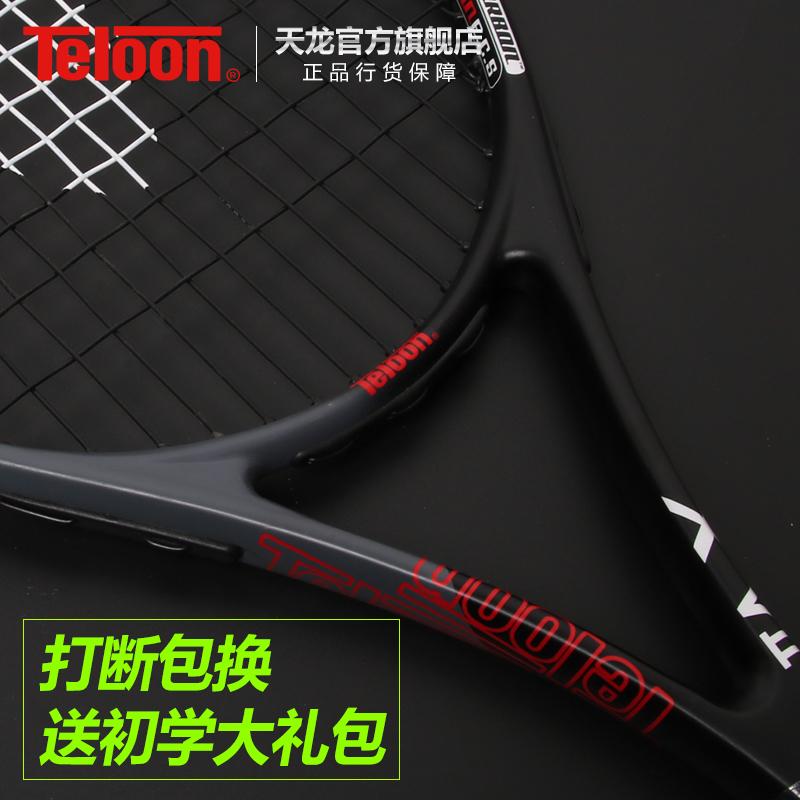 天龙碳素网球拍 单人初学者训练套装男女大学生双人全专业正品