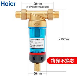 海尔前置过滤器家用虹吸反冲洗自来水过滤全屋净水器中央净水机
