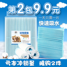 Pet supplies dog diapers thickening deodorant absorbent Teddy pad diapers diaper 100 tablets more provinces