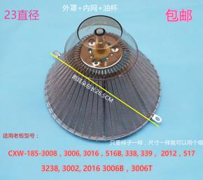 老板特價油煙機過濾網CXW-185-3008 3238B油網3006T/516/3012油杯