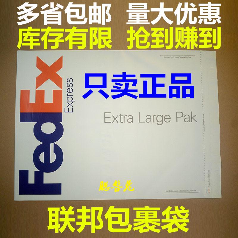 联邦快递袋联邦袋子 fedex大袋fedex防水袋FEDEX小袋fedex包裹袋