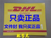 Dhl envelope DHL file seal DHL file bag DHL file shell DHL international express file envelope