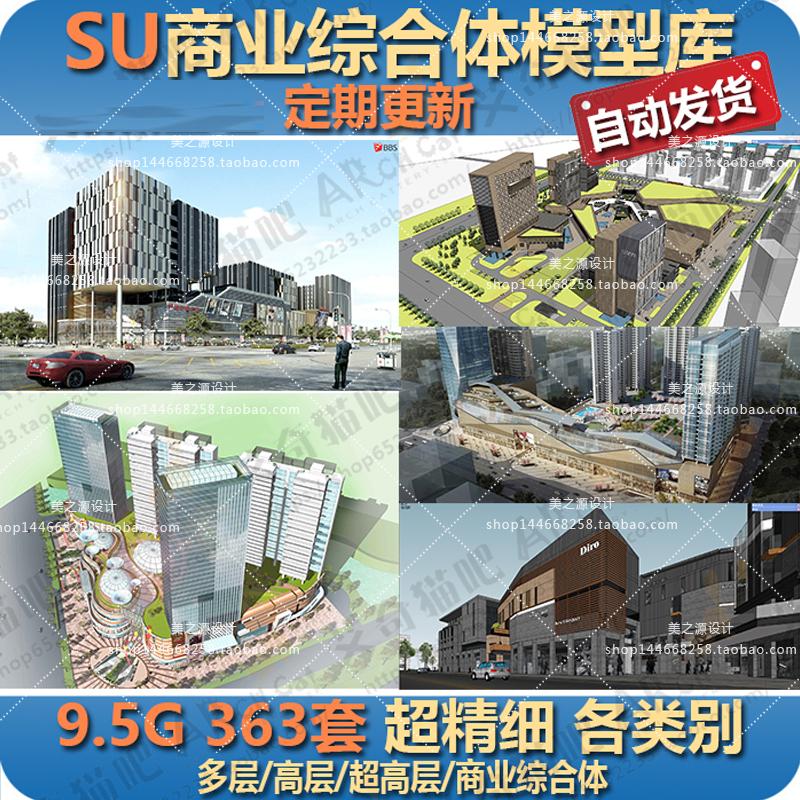 商业综合体建筑sketchup模型su多层高层写字楼商业办公商业街素材