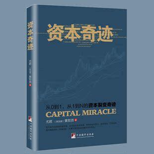 正版 资本奇迹:从0到1 从1到N的资本裂变奇迹 了解企业资本运作及融资方面的相关知识 掌握解决问题的思路和方法 畅销经济书籍