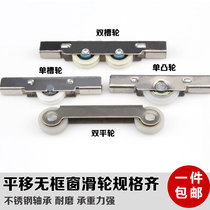Create open pan frameless balcony pulley high quality bearing wheel concave wheel cam glass door and window wheel Windows roller Accessories