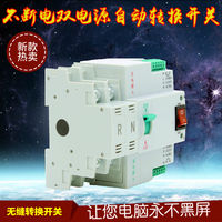 Constant power dual power automatic transfer switch 220V2P 63A100A rail dual power automatic switch