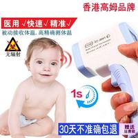 High-precision medical infrared human body thermometer high precision home baby infant child electronic thermometer