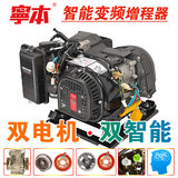 Ningben electric vehicle range extender gasoline generator 60V72V electric tricycle four wheeler double motor range extender