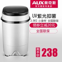 AUX/奥克斯小型洗衣机迷你家用宿舍婴儿童单桶半全自动脱水带甩干