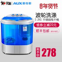 家用双桶缸半自动宝婴儿童小型迷你洗衣机1288SXPB22奥克斯AUX