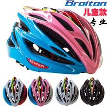 专业儿童轮滑头盔骑行滑板车平衡车防护头盔 儿童速滑头盔BROITON