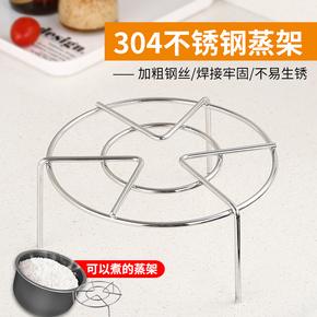 304不锈钢蒸架电饭锅架子圆形蒸笼高脚蒸屉高压锅内用隔水支架