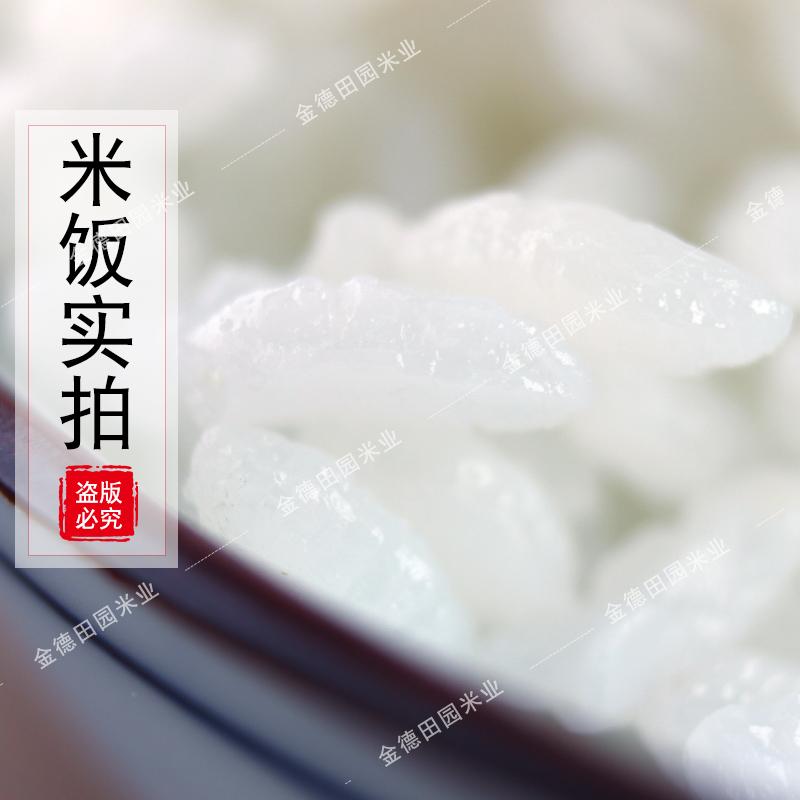 2018年新米东北大米农家自产蟹田粳粥米10kg20斤包邮非黑龙江五常