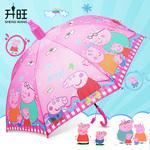 公主太陽雨傘