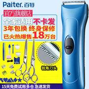 理发器电推剪充电式家用水洗成人儿童宝宝专业剪头发电动剃发器