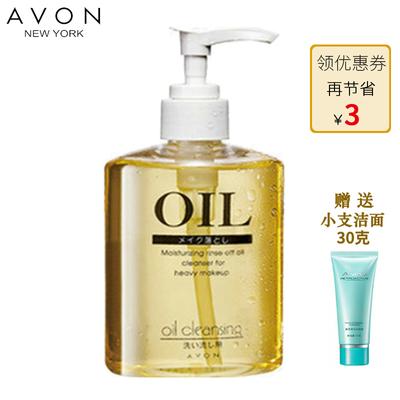 雅芳卸妆油200ML 温和深层清洁脸部眼唇彩妆细致毛孔