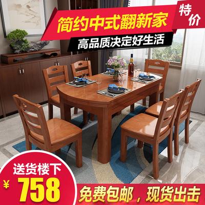 小户型简约中式伸缩实木餐桌客厅家用吃饭桌一桌六椅大圆桌特价口碑如何
