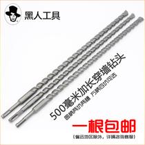 黑人工具500mm电锤钻头加长冲击钻头穿墙钻方柄圆柄混凝土开孔钻