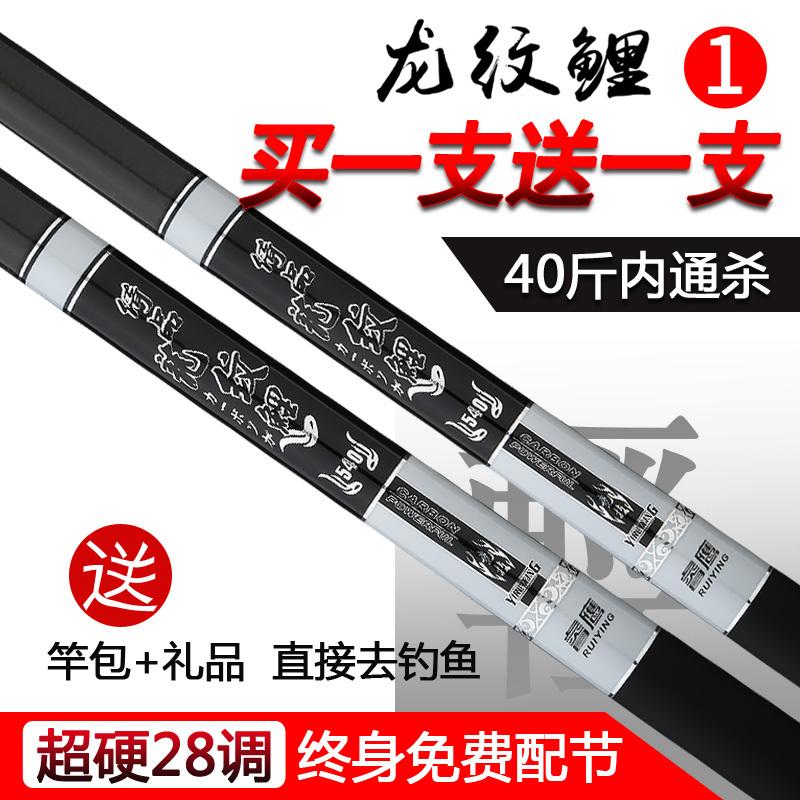 龙纹鲤鱼竿碳素手竿买一赠一5.4米超轻超硬28调台钓竿6.3米钓鱼竿