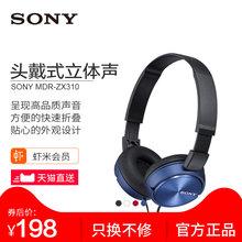 头戴式重低音折叠便携游戏耳机 MDR Sony ZX310 索尼 五仓发货