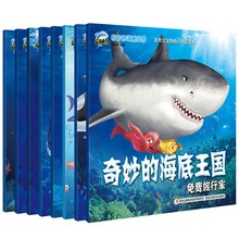 Wonderful Seabed Kingdom 8 volumes of Baby Early Teaching Natural Science Enlightenment Children's Picture Story Book 6-7 Years Old Sea World Animal Story Seabed Column Children's Book 3-6 Years Old Kindergarten Teacher Recommendation