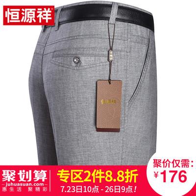 恒源祥夏季男士休闲裤薄款直筒亚麻裤中年男裤宽松西裤大码长裤子