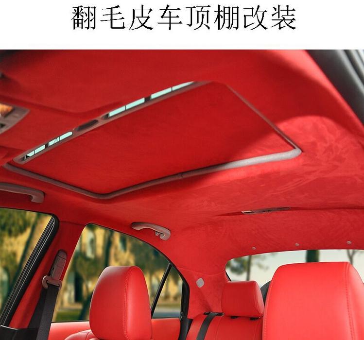 汽车内饰改装顶棚翻新包麂皮星空顶满天星车顶棚改装布翻毛皮自粘