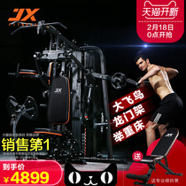 JX gym multi-functional fitness equipment large household sports equipment three-station strength comprehensive training set