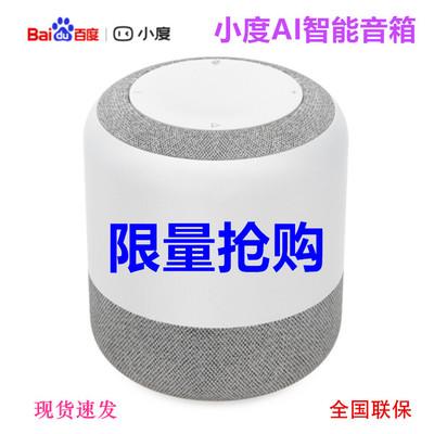 小度 XDH-01-A1 百度ai 智能音箱 声控蓝牙wifi重低音响家用2底座