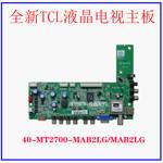 TCL L32F3320B/3370B L32F3310B 40-MT2700-MAB2LG/MAA2XG主板