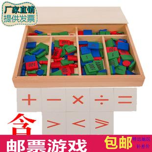蒙台蒙特梭利蒙氏早教教具邮票游戏小学幼儿园数学加减法算数玩具