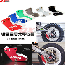 Modification of Aluminum Alloy Guide Chain Tractor for Cross-country Motorcycle Parts in Huayang HK Wave Velocity PH Small Highlights