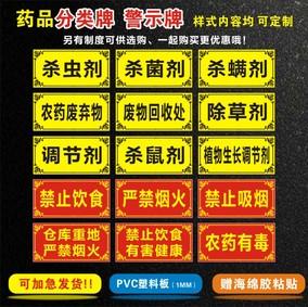 农药分类标示标识牌 农药有毒警示牌 农资产品安全提示牌可定制 严禁烟火 禁止饮食 杀虫剂 除草剂 杀菌剂PVC