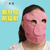 Meini radiation mask mask mask spring and summer men and women with anti-computer radiation mask mask breathable four seasons