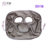 Meini radiation mask breathable computer female male summer full silver fiber radiation mask anti-cell phone radiation