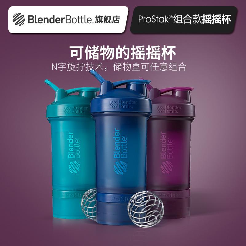 美国Blender Bottle蛋白粉摇摇杯健身运动水杯户外组合搅拌杯22oz