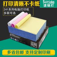 电脑打印纸三联二等分五联四联两联发货单整针式打印纸二联三等分