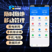 The new version of Ruicheng car wash shop car beauty membership card management software cash register system WeChat network APP version