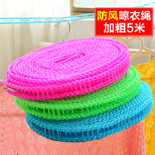 Travel goods go out portable non-slip nylon clothesline hanging rope bold windproof clip outdoor indoor drying rope