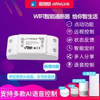 天猫精灵易微联WIFI智能开关远程控制器灯具手机APP无线控制开关