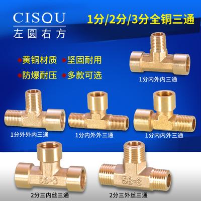 全铜1分2分3分三通接头三内丝外丝1/4内外丝机械液压气动铜配件