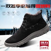 棉鞋男冬季保暖加绒男士羊毛冬鞋休闲高帮鞋子冬天加厚棉皮鞋男鞋