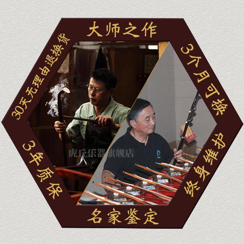 9366 大叶紫檀专胰玄胡金质苏州二胡考级演奏乐器厂家直销 虎丘牌