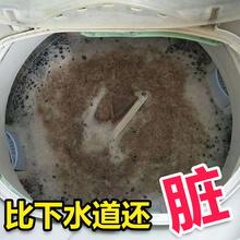 洗衣机槽清洗剂清洁剂全自动滚筒内筒波轮除垢剂非杀菌消毒16袋